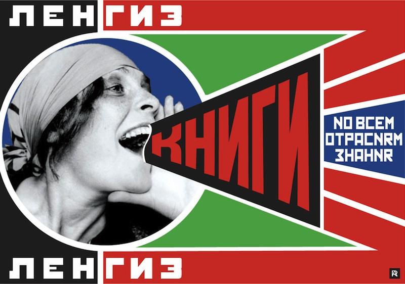 alexander rodchenko poster 1925