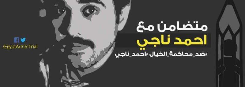 ahmed naji poster