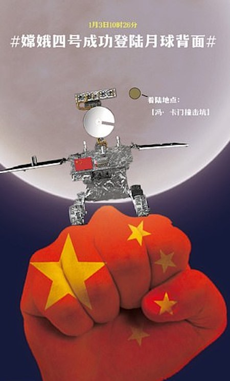 chinese chang'e-4 poster